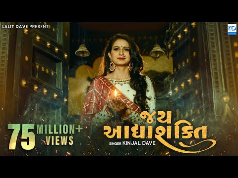 Jay Adhyashakti Aarti - Ambe Ma Aarti - Kinjal Dave - KD Digital
