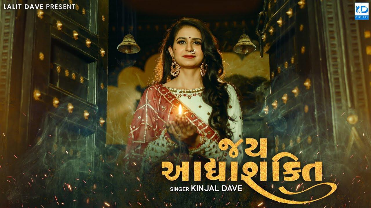 Download Jay Adhyashakti Aarti - Ambe Maa Aarti - Kinjal Dave - KD Digital