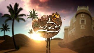 يوم في حضرموت |  الحلقة 7 -  مدينة القطن | يمن شباب
