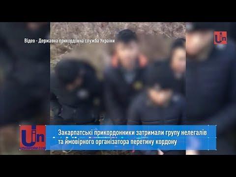 Закарпатські прикордонники затримали групу нелегалів та ймовірного організатора перетину кордону
