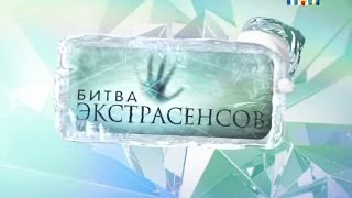 Битва экстрасенсов 17 сезон. Победа...а за кем?!))))