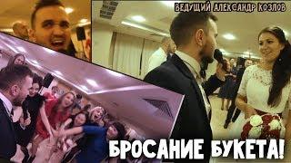 РАЗОРВАЛИ БУКЕТ на свадьбе | 8 декабря 2018 (ведущий Александр Козлов)