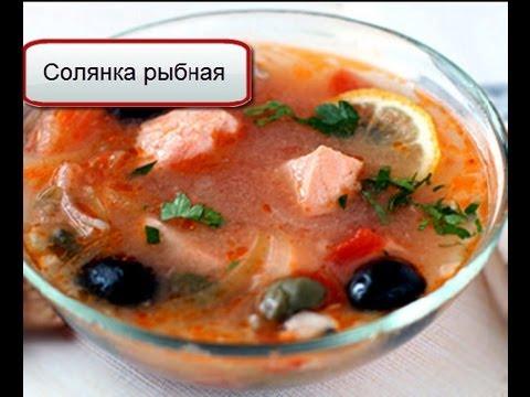 солянка рыбная фото