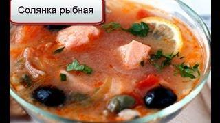 Рыбная солянка(http://bystro-vkusno-polezno.ru На этом видео Вы можете посмотреть как приготовить рыбную солянку Для приготовления рыбн..., 2013-06-10T20:35:32.000Z)