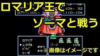 【DQ3】噂のロマリア王エンディングやってみた(改造なし) ~ DRAGON QUEST III( ドラクエ3 )
