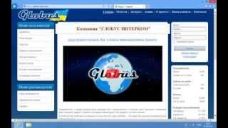 Три ошибки в начале работы в компании Глобус