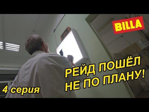 РЕЙД ПОШЁЛ НЕ ПО ПЛАНУ / 24 ЧАСА В ЧУЖОМ ГОРОДЕ