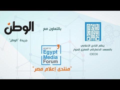 الوطن المصرية:المعهد الدنماركي يطلق منتدى إعلام مصر في ٢٨ أكتوبر