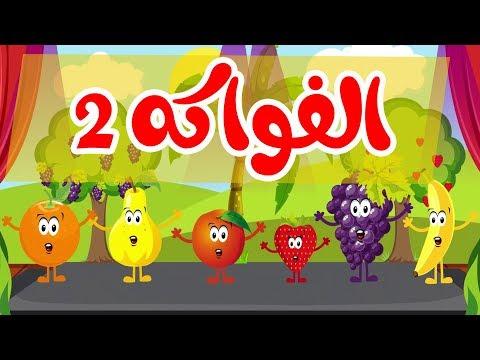 أنشودة الفواكه  2   قناة أسرتنا