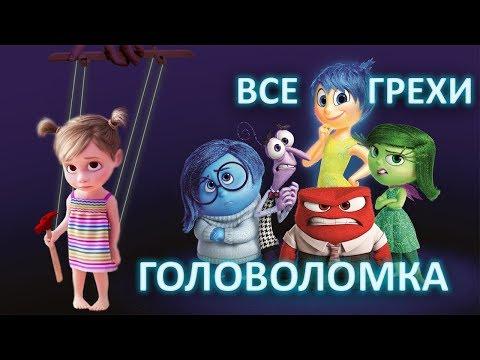 Все киногрехи Головоломка - Народный КиноЛяп