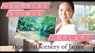 """Hiro's Photo exhibition """"Beautiful scenery of Japan"""" 9月19日〜22日に葉山にある""""Under the Palmo""""にて開催された写真展が開催されるまでの裏側を起こしいただけ ..."""