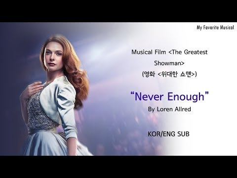 (한글자막) Musical Film [The Greatest Showman(영화 '위대한 쇼맨')] - Never Enough