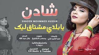 شادن محمد حسين - يا بلدي مشتاق ليك - جديد الاغاني السودانية 2020