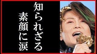 氷川きよしが42歳に衝撃の告白にファン感涙…大阪城ホールでのコンサートにて