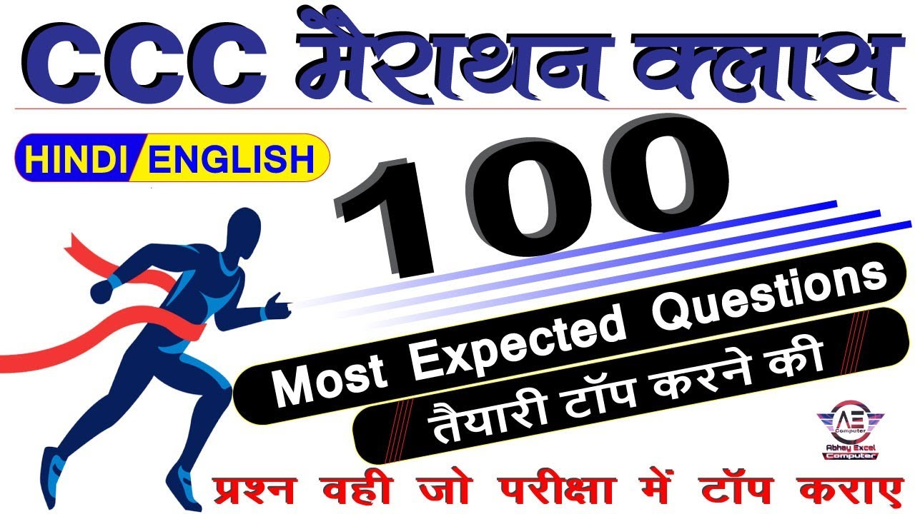 Download 100+ MOST IMPORTANT QUESTIONS FOR CCC EXAM||CCC EXAM PREPARATION|Abhay Excel CCC Marathon Class 2021