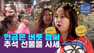 홍현희랑 어른들 선물을 사러 가보세🛒 참치 코너에서 갑자기 춤춘 사연ㅣ홍쇼핑 EP.1