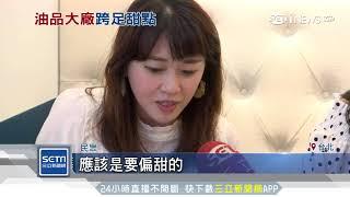 大成集團拓展餐飲 入股法式甜點品牌│三立iNEWS