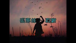 張惠妹 Zhang Hui Mei - 真實 Zhen Shi《Chi/Pin/Eng》