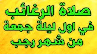ليلة الرغائب ~ راي المراجع في اعمال وصلاة ليلة الرغائب ~ صلاة الرغائب في اول ليلة جمعة من شهر رجب