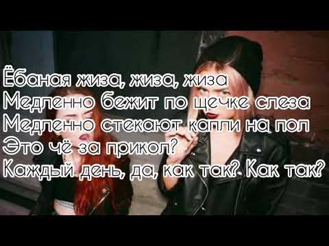 Кис кис - Жиза Lyrics