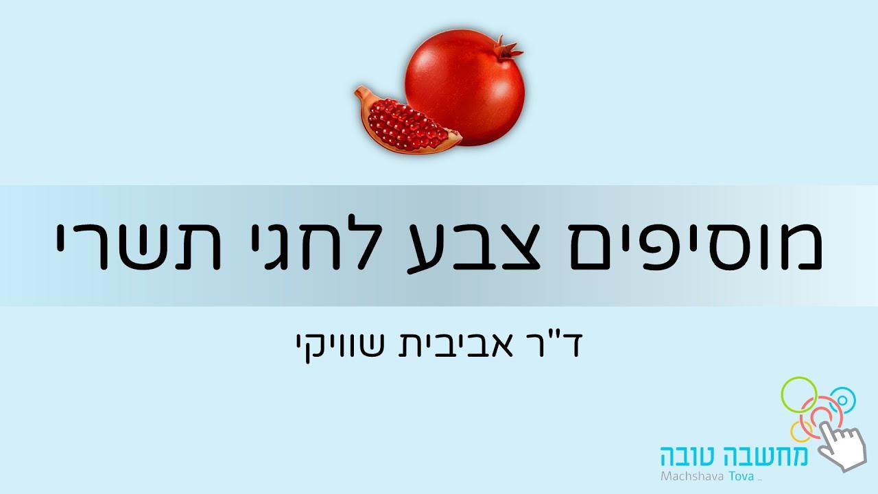 """מוסיפים צבע לחגי תשרי - ד""""ר אביבית שוויקי 16.09.20"""