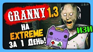 Granny v1.3 Прохождение на EXTREME за 1 день ✅ ОБНОВЛЕНИЕ 1.3