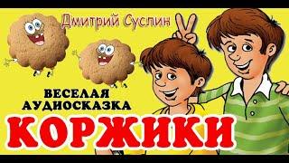 Коржики. Смешные истории про школьников, Дмитрий Суслин, аудиосказка онлайн. Веселый рассказ