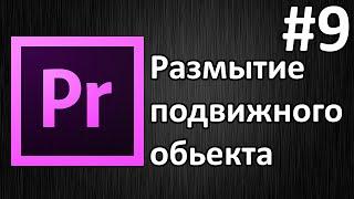 Adobe Premiere Pro, Урок #9 Размытие подвижного обьекта
