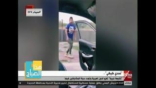 هذا الصباح| أبرز مشاهد السقوط بسبب تحدي الكيكي.. شاهد تعليق أسماء مصطفى