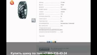 Шина 710/70R42 173D/176A8 SVT TL Континенталь(, 2016-07-06T09:36:19.000Z)