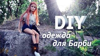 DIY:  Одежда для куклы | Barbie summer LOOK