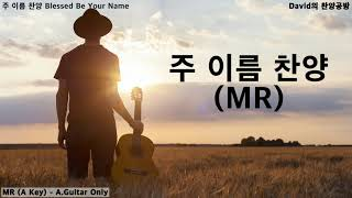 주 이름 찬양 (MR) - A.Guitar Only / A key