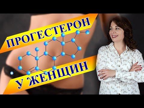 Как повысить прогестерон? Прогестерон.   Прогестерон у женщин. Женское здоровье. Гормоны.