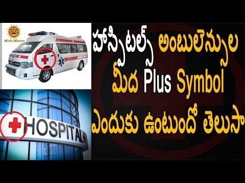 Reason Behind Plus Symbol on Hospital Ambulance   హాస్పిటల్స్ కి ప్లస్ సింబల్ ఎందుకు   Media Masters
