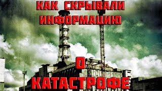 Катастрофа в Чернобыле.Как в СССР скрывали информацию о катастрофе?