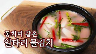 동치미 같은 알타리 물김치 수박의 맛이 끝내줘요 #19…