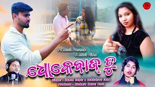 Dhokebaj Tu || Humane Sagar || Subhashree || Akshya Dash || Pinkun Jena || Prashant Kumar | Pk Music