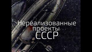 Запрещённые мощнейшие проекты СССР. Фурсов