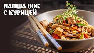 Лапша вок с курицей видео рецепт   простые рецепты от Дании