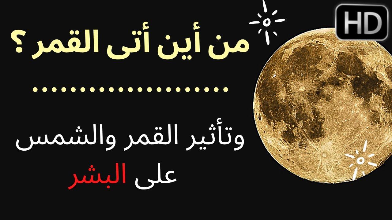 من أين أتى القمر؟ وهل للقمر والشمس تأثير على الانسان !!!؟