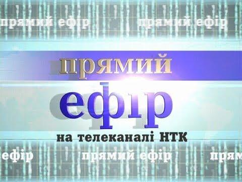 «Прямий ефір» на каналі НТК. Ігор Слюзар (20.06.19)