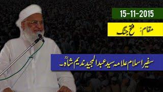 Maulana Abdul Majeed Nadeem Shah Sahab Fatah e Jang - 15-11-2015 (Last Video Biyan)
