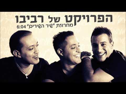 הפרויקט של רביבו - מחרוזת 'שיר השירים' The Revivo Project - Shir HaShirim Medley