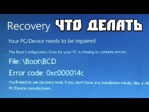 Recovery Your PC/Device Needs To Be Repaired 0xc000014c