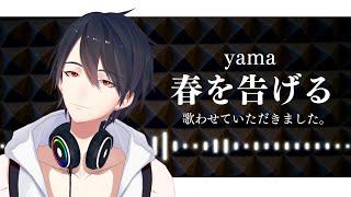 春を告げる / yama (Covered by 夢追翔)【歌ってみた】【にじさんじ】