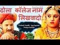 Download ढोला कॉलेज नाम लिखवादो | Dhola college Name Likhwado / Prakash Gandhi -Jaya Jagwani - Folk MP3 song and Music Video