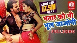 Bhatar Ko Bhi Bhul Jaogi Pawan Singh Amarpali Dubey Priyanka Singh Bhojpuri Hit Song 2019
