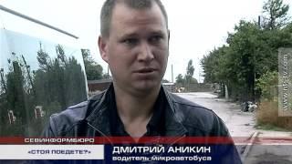 видео Севастополь - Пассажирские перевозки на микроавтобусе из Севастополя в с