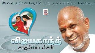 Ilaiyaraaja isaiyil Vijayakanth Love Songs - Video Juke Box | இளையராஜா  விஜயகாந்த் காதல் பாடல்கள்