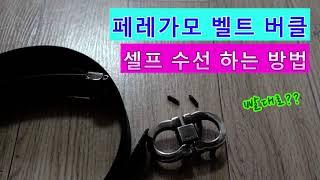 페레가모 명품 벨트 버클 셀프 수선 하는 방법
